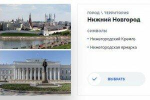 Голосование за символы России
