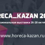 Выставка Horeca Kazan-2016 уже открыла двери для посетителей