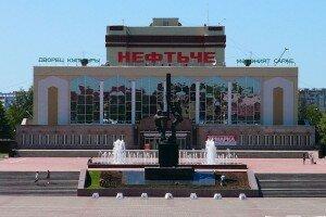 Дворце культуры Нефтьче