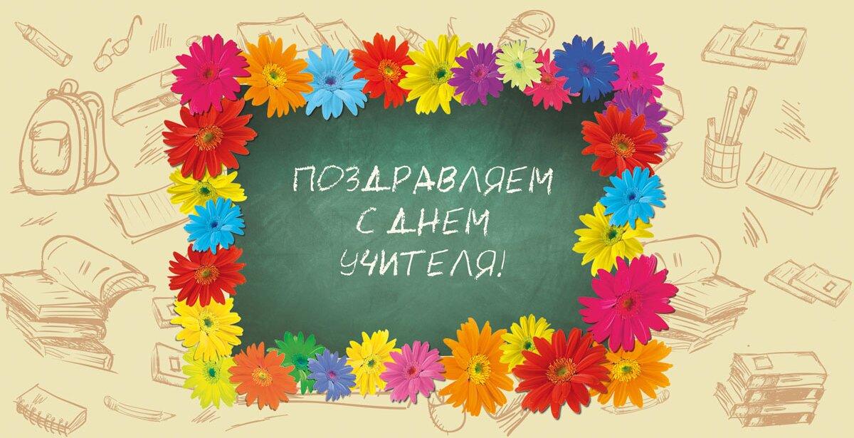 Поздравляем с Днем учителя