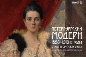 Петербургский модерн. 1890-1910-е годы. Стиль и светская мода